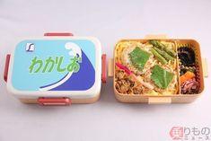 JR東日本リテールネットが「特急列車ヘッドマーク弁当」の第10弾「わかしお」を発売。安房鴨川駅で駅弁を販売する南総軒が監修し、房総半島の郷土料理「さんが焼」などが楽しめます。 Bento, Lunch Box, Food, Essen, Bento Box, Meals, Yemek, Eten