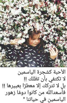 اسعد الله من كانوا دوما زهور الياسمين في حياتنا