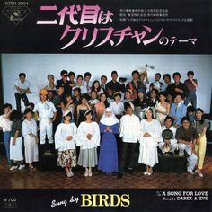 志穂美悦子は来なかった、二代目はクリスチャンにまつわるちょっとした話   1985年   リマインダー - 80年代音楽エンタメコミュニティ、記憶を揺さぶるタイムライン - Re:minder