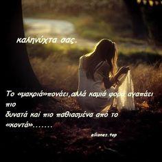 Καληνύχτα....εικόνες με σοφά λόγια - eikones top Cool Words, Poems, Thoughts, Love, Quotes, Movie Posters, Cards, Amor, Qoutes