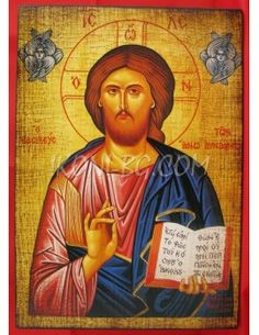 Икона на Исус Христос > Icon of Jesus Christ.  Bulgarian.  13x9 inches $29