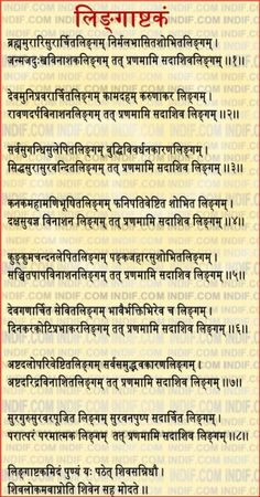 Shiva Lingashtakam Stotram Sanskrit Quotes, Sanskrit Mantra, Vedic Mantras, Yoga Mantras, Hindu Mantras, Shiva Stotram, Rudra Shiva, Hindu Quotes, Krishna Quotes