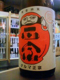 Japanese Sake Bottle (Dharma Doll)|ダルマ正宗  -------- #japan #japanese #sake