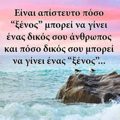 Greek Quotes, Wise Quotes, Inspirational Quotes, Spiritual Awakening, True Words, Life Images, Deep Thoughts, Positive Quotes, Poems