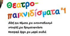 Ένα ιστολόγιο με εκπαιδευτικά νέα Activities For 2 Year Olds, Group Activities, Drama For Kids, Drama Education, Faia, Preschool Education, Music School, School Lessons, Summer School