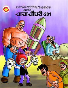 Chacha Chaudhary Digest #chachachaudhary #diamondcomics #india #comics #art…