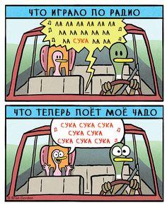 Смешные комиксы о детях и родителях