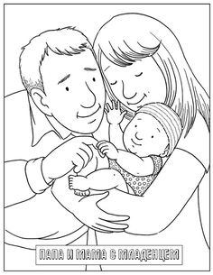 lds_coloring_pagespdf - A Child God Coloring Page