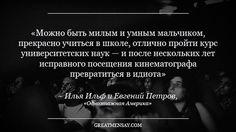 Цитаты великих людей (52 картинка)