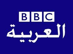مشاهدة قناة بى بى سى bbc العربية بث مباشر اون لاين