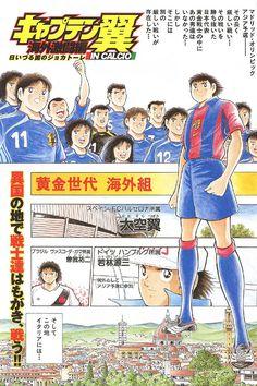 Capitan Tsubasa (キャプテン翼 Kyaputen Tsubasa, in Italia sottotitolato Holly e Benji) è uno spokon manga giapponese sul calcio, ideato da Yoichi Takahashi nel 1981.