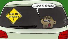 Funny Greek Quotes, Funny Cartoons, Minions, Kai, Pikachu, Cute Animals, Jokes, Motivation, Fictional Characters