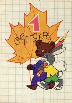 September 1 USSR