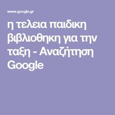 η τελεια παιδικη βιβλιοθηκη για την ταξη - Αναζήτηση Google
