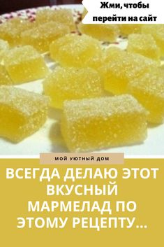 Cooking the most delicious marmalade according to a delicious recipe # delicious marmalade # marmala Asian Chicken, Holiday Appetizers, I Want To Eat, Pavlova, Sweet Recipes, Chicken Recipes, Deserts, Food And Drink, Cooking Recipes