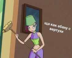 Funny Cartoon Memes, Memes Funny Faces, Stupid Memes, Funny Relatable Memes, Cat Memes, Hello Memes, Russian Memes, Fun Live, Cute Love Memes
