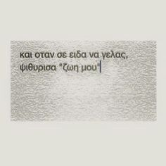 Greek Quotes, New Quotes, Love Words, Writing, Stars, Blog, Words Of Love, Sterne, A Letter