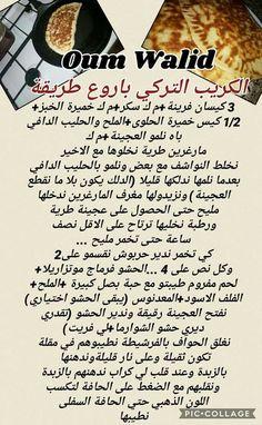 Ramadan Recipes, Sweets Recipes, My Recipes, Cooking Recipes, Healthy Recipes, Cake Recipes, Tunisian Food, Arabian Food, Turkish Kitchen