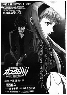 "New Mobile Report Gundam Wing: Frozen Teardrop (新機動戦記ガンダムW Frozen Teardrop Shin Kidō Senki Gundam W Frozen Teardrop) is a novel that takes place approximately 20-30 years after the events of the New Mobile Report Gundam Wing television series and Endless Waltz OVA and movie in the new ""Mars Century"" or ""MC"" era. The novel, written by Gundam Wing head writer Katsuyuki Sumisawa, began serialization in Gundam Ace in August of 2010. The first two collected tankobon volumes were released in..."