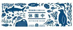 お伝えしておりますとおり、2017年2月1日㊌から3月1日㊌まで、葛西臨海水族園は休園いたします。くわしくは東京ズーネットお知らせをごらんください☞https://t.co/XQg0kTtfb3 https://t.co/YPdE9PKFp7 2017/01/31 19:32:50