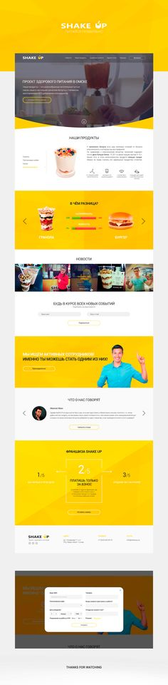 Shake Up - Landing Page on Behance