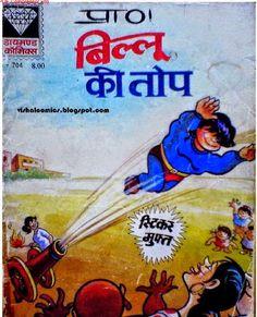 Billu hindi comics free pdf download Read Comics Free, Comics Pdf, Read Comics Online, Download Comics, Old Comics, Comic Book In Hindi, Old Comic Books, Indian Comics, Diamond Comics