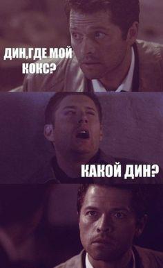 -Дин, где мой кокс?  -Какой Дин?  #Дин_Винчестер #Кастиил #Кастиэль #Мем #Сверхъестественное #Dean_Winchester #Castiel #Supernatural