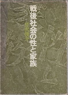Sex and Family of Postwar Society (1977) | Serizawa Shunsuke | Books | mail order | Amazon  戦後社会の性と家族 (1977年)
