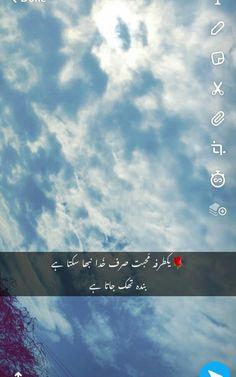 Urdu Quotes, Poetry Quotes, Quotations, Qoutes, Deep Words, True Words, Urdu Thoughts, Love Poetry Urdu, Poetry Collection