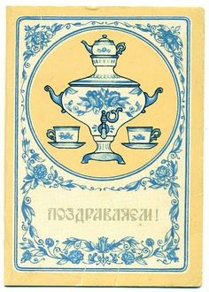 """Samovar. Looks like a Russian greeting card because it says """"congratulations"""". Love the old school design."""
