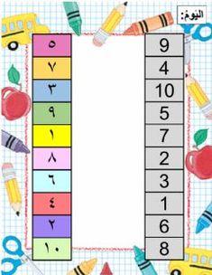 Alphabet Activities Kindergarten, Letter Worksheets For Preschool, Writing Practice Worksheets, Alphabet Worksheets, Urdu Poems For Kids, Arabic Alphabet For Kids, Islam For Kids, Arabic Language, Learning Arabic
