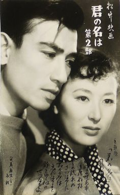 Sada Keiji 佐田啓二 (1926-1964) & Kishi Keiko 岸 惠子 in Kimi no na wa 君の名は (What's your name) part 2 - Director : Ouba Hideo 大庭 英雄 (1910-1986) - 1953