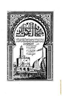 كتاب الجزائر لأحمد توفيق المدني pdf