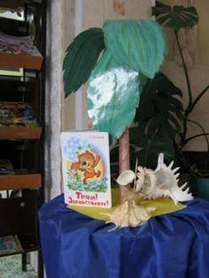 """Библиомания: """"Книжный островок"""" - выставка одной книги"""