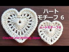 How to Crochet Heart Motif 6【Crocheting】 crochet diagram / subtitle commentary - YouTube