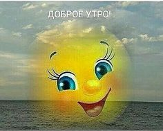 Smiley Emoji, Emoji Faces, Emoticon, Cute Girl Wallpaper, Morning Pictures, Lost Soul, Tweety, Good Morning, Disney Characters