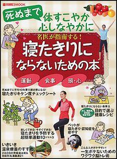 温泉活用術と全国のおすすめ温泉地は、週刊朝日MOOK「名医が指南する! 寝たきりにならないための本」でもたっぷり特集しています