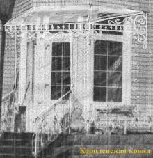 Кз-15 Кованый козырек для парадного входа http://korolev-kovka.ru/kz15-kovanyj-kozyrek-dlja-paradnogo-vhoda/  Кз-15 Кованый козырек для парадного входа обладает потрясающе красивым внешним видом, а его конструкция отличается высокой степенью надежности и продолжительным сроком...