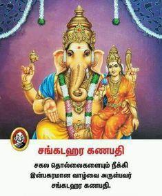 Shri Ganesh Images, Ganesha Pictures, Vedic Mantras, Hindu Mantras, Baby Ganesha, Lord Ganesha, Spiritual Stories, Money Images, Pooja Room Door Design