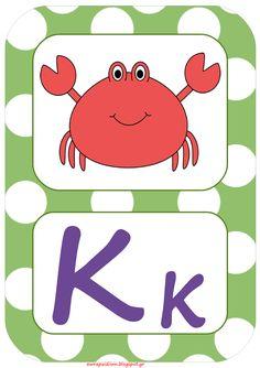 """Για εσάς που θέλετε να δώσετε έναν """"αέρα"""" ανανέωσης στην τάξη σας και να βάλετε """"στην άκρη"""" τις παλιές σας καρτέλες για το αλφάβητο, παραθ... Greek Language, School Lessons, Learn To Read, Letters, Writing, Education, Learning, Blog, Kids"""