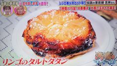【沸騰ワード10】リンゴのタルトタタンの作り方|伝説の家政婦志麻(しま)さんのレシピ(2020.10.2) | 凛とした暮らし〜凛々と〜