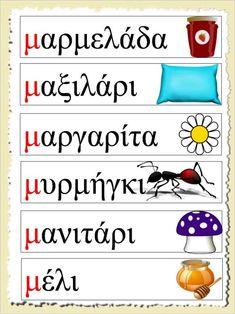 Learn Greek, Greek Alphabet, Greek Words, Speech Therapy, Geek Stuff, Language, Lettering, Learning, School