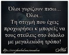 .- Soul Quotes, Life Quotes, Funny Greek Quotes, English Quotes, Word Porn, Favorite Quotes, Life Is Good, Quotations, It Hurts