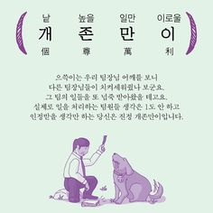 [BY 중앙북스] 직장인 해우소 Wise Quotes, Famous Quotes, Lounge, Thought Process, Cheer Up, Typography Poster, Funny Photos, Sentences, Quotations