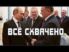 Всё схвачено. Путин победит. Для спектакля нужна лишь массовка [03/06/2017] - YouTube