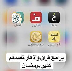 Islam, Religion, Apps, Wallpaper, Quotes, Anime, Programming, Program Management, Wallpaper Desktop