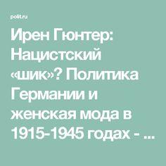 Ирен Гюнтер: Нацистский «шик»? Политика Германии и женская мода в 1915-1945 годах - ПОЛИТ.РУ