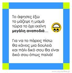 Learning Games For Kids, Mommy Quotes, Family Rules, Kids Behavior, Greek Quotes, Kids Corner, 4 Kids, Raising Kids, Educational Technology