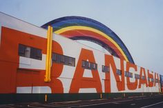 Grancasa. Graphic for shopping centre. 10 meter high rainbow over the building.
