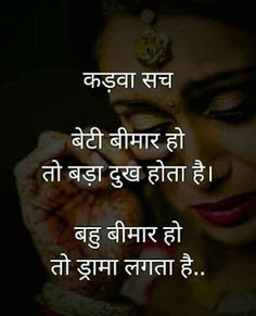 Gita Quotes, Karma Quotes, Dad Quotes, Reality Quotes, Father Quotes In Hindi, Qoutes, Good Thoughts Quotes, Good Life Quotes, Motivational Picture Quotes